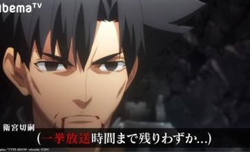 【ヤバイ】FateがAbemaTVにいじられまくっててワロタwwwwww