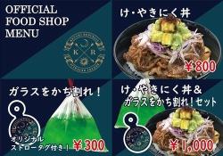 【炎上】欅坂46さん特製『焼き肉丼1000円』がボッタクリだと批判殺到wwwww