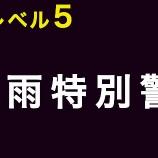 『【西日本豪雨】岐阜県と長野県に大雨特別警報【警戒レベル5】』の画像