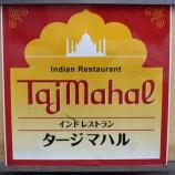 『【インドカレー】タージマハル@所沢(2回目:チーズナン初挑戦)』の画像