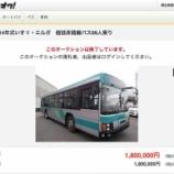 『遠鉄バスがヤフオクで売られてた!お値段なんと…即決価格で180万円!』の画像