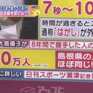 AKB 大島優子は8年間で70万人と握手していたwwwwww アイドルファンマスター