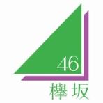 欅坂46をまとめて