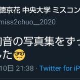『元乃木坂2期生 米徳京花、鈴木絢音1st写真集を見てうっとり・・・』の画像