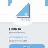 『日向坂46のtwitterアカウントが混乱状態に・・・』の画像