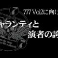777 vol.2開催に当たって、その2(作業日報 12/06)