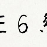 『秋田新幹線車両E6系に乗ってきた!東北新幹線「なすの」「やまびこ」でも運が良ければ乗れるE6系。どこよりも遅い乗車レポートをするよ!』の画像