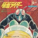 『【#ボビ伝60】藤岡弘『レッツゴー!! ライダーキック』動画! #ボビ的記憶に残る歌』の画像
