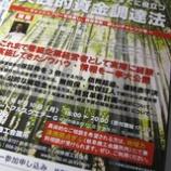 『柴田シャチョーの「経営革新セミナー・実践的資金調達法」!!』の画像