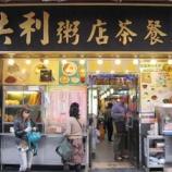 『香港で朝粥・香港公園の「茶具博物館」と飲茶ランチ|楽し美味しい香港ツアー(2)』の画像