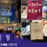 『香港彩り情報「香港サマーセール先取り情報!2018」』の画像