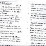 『実物資料集99 上田薫氏 ズレによる創造から』の画像