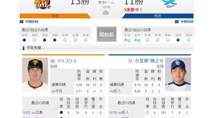 【 巨人実況!】vs 中日(25回戦)!先発はマイコラス!18:00~