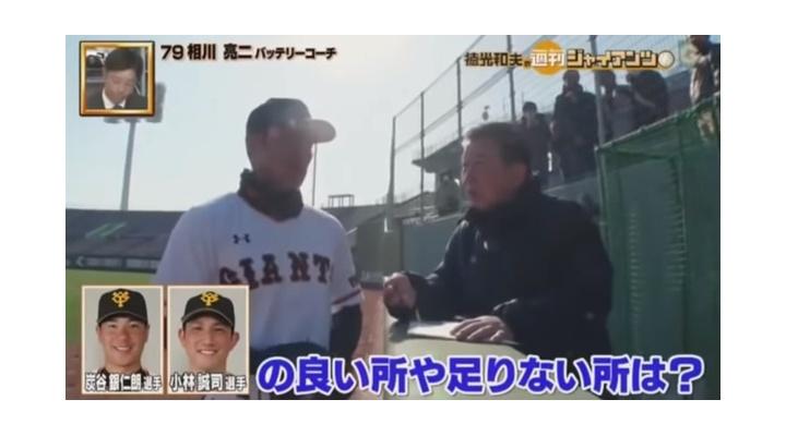 巨人・相川バッテリーコーチ「炭谷が一番レギュラー捕手に近い」