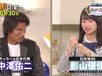【日向坂46】『中澤佑二と影山優佳のトーキング・フットボール』予告動画が公開!テーマがガチすぎるwwwwwwwww