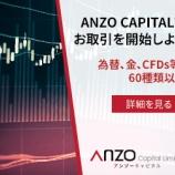 『AnzoCapital(アンゾーキャピタル)が、原油取引のレバレッジを引き上げ:200倍へUP↑』の画像