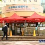 『【香港最新情報】「ワクチン接種後、7人が病院搬送」』の画像