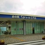 『福井県  道の駅 うみんぴあ大飯』の画像
