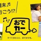 『愛知県でもキャンパー鹿児島社製の車輌が見れる!!!!そしてレンタルもできちゃう(ノ゚ω゚)ノ*.オオォォォォォォォー』の画像