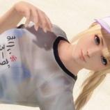 『ポニーテール マリーの体操着&ブルマ 【 DOAXVV 】』の画像