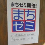 『受付間近!「まちゼミ福山」』の画像