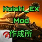 Koishi_EX WoTb Mod作成所