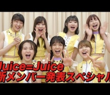 『【動画】Juice=Juice 新メンバー発表スペシャル』の画像