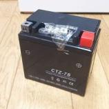 『セロー250さんのバッテリーが上がったので交換しました。』の画像