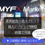 『日本語対応を始めたMyfxMarkets(マイエフエックスマーケッツ)は、安定した取引環境が定番!MyfxMarketsの詳細を徹底解説!』の画像