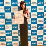 『第32回人間力大賞【会頭特別賞】をいただきました!!【青年会議所】【JC】』の画像