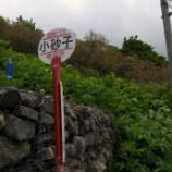 『【2014年道南の旅】小砂子バス停から原口漁港前バス停『歩いて行きました』』の画像