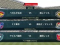 ◆J1◆12節 14時KO HT 仙台0-0柏、FC東京0-1横浜FM、福岡1-0浦和