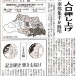 『埼玉県の人口増加率全国5位  戸田市は県内第2位の人口増加率』の画像
