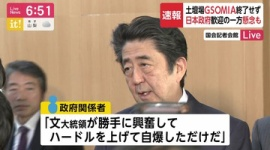 【ヘタレ】韓国地裁、日本資産差し押さえ認めず…「国際法に違反する恐れ」wwwww