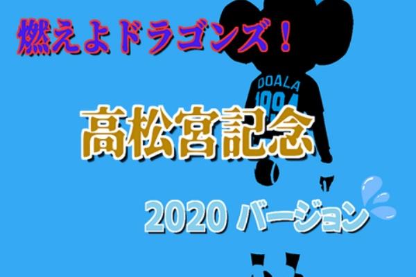 きんこ しょう 2020