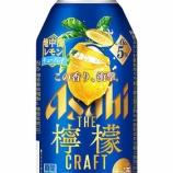 『【期間限定】レモン本来の風味と香りを追求「アサヒ ザ・レモンクラフト 地中海レモン」』の画像
