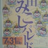 『(番外編)野田みこしパレード』の画像