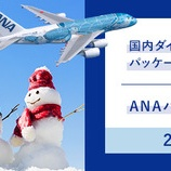 『ANAの旅作で使える2,000円引きクーポンをJAFナビで配布中。』の画像