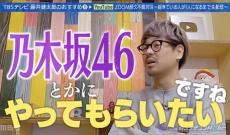 【朗報】TBSプロデューサーのトップ藤井P「乃木坂とかでZOOM耐久不眠対決をやりたい」