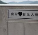 岡山に実在する「備前♥日生大橋」 どう読むのが正解なの?市役所に聞くと...