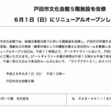 『戸田市文化会館5階リニューアル式典 6月1日(日)午前10時から開催』の画像