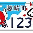 藤崎町「ふじ丸くん・ジャン坊くん」を描いたご当地ナンバー配布へ