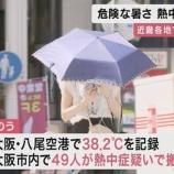 『【猛暑】エアコンはこまめに消すより、付けっ放しの方が電気代は安い。』の画像