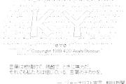 【自民】下村氏「日本のメディアは日本国家つぶす」と発言