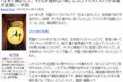 【中国】「日本に旅行したら、放射線で体が汚染された。6年間、子どもが産めない体になった」…マイクロブログの投稿が話題に