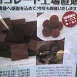 『芥川製菓チョコレート工場直販アウトレット 次回は3月26・27日です』の画像