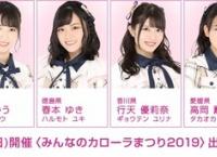 【徳島】9/15「みんなのカローラまつり2019」にチーム8が出演!出演メンバー発表!