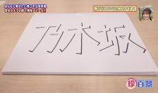 【乃木坂46】田村真佑がとんでもない特技を披露する!!!!!!!1