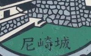 「尼崎城」がデザインされたフタ
