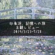 モネ、やっぱり凄い。『印象派、記憶への旅』への旅【前編】